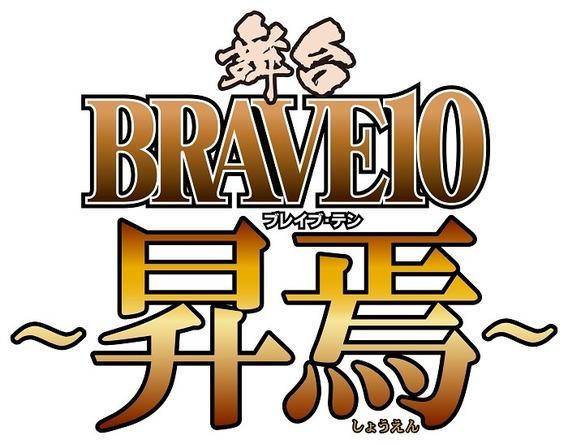 舞台『BRAVE10〜昇焉〜』全キャストのビジュアルが解禁 中村優⼀、伊藤優⾐らが⾐装に⾝を包んだ姿を披露 (C)霜⽉かいり・KADOKAWA (C)2020 舞台「BRAVE10〜昇焉〜」製作委員会