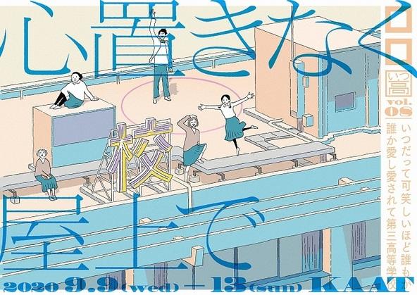 劇作家・演出家の三浦直之が主宰するロロが⾼校⽣に捧げる ロロいつ⾼シリーズvol.8『⼼置きなく屋上で』の上演が決定