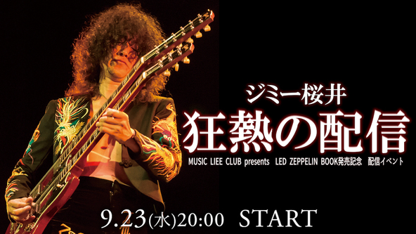 MUSIC LIEE CLUB presents LED ZEPPELIN BOOK発売記念 配信イベント ジミー桜井 狂熱の配信