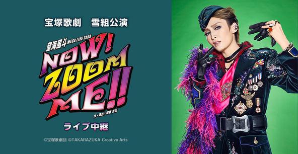 宝塚歌劇 雪組公演 望海風斗 MEGA LIVE TOUR 『NOW! ZOOM ME!!』ライブ中継開催決定! (1)