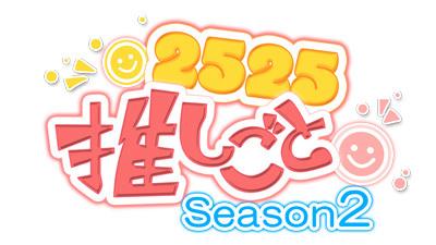 梅津瑞樹、北川尚弥、北村諒、田村心、松井勇歩が出演 『2525推しごと』Season2が配信
