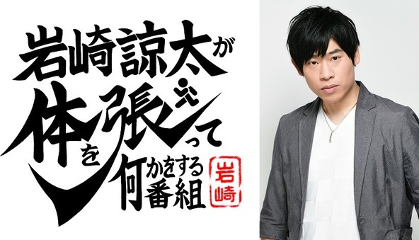 『岩崎諒太が体を張って何かをする番組』ニコニコチャンネルをオープン 8月24日(月)初回生放送を実施 (1)