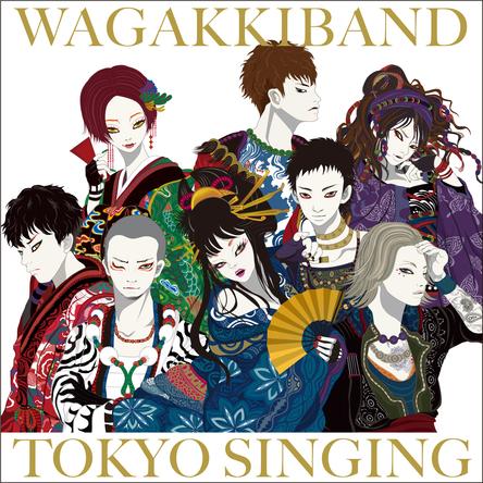 和楽器バンド『TOKYO SINGING』