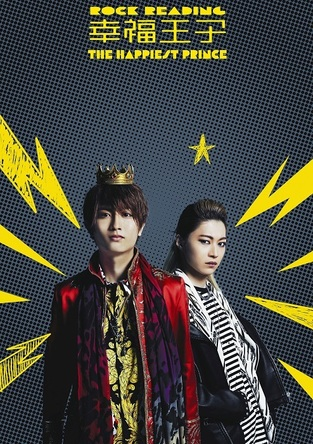 ROCK READING『幸福王子』