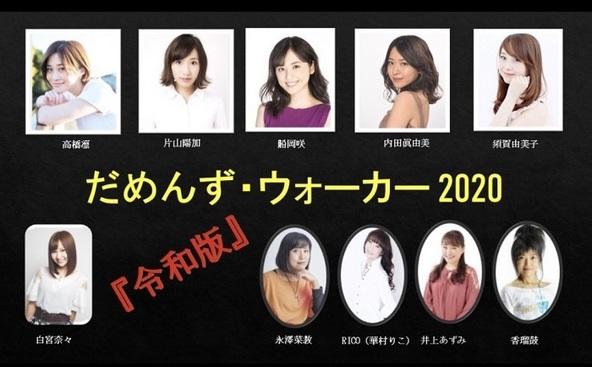 片山陽加、内田眞由美、船岡咲らが出演 2.5次元ステージ『だめんずウォーカー2020』の上演が決定 主演男優と一部メイン役のキャストオーディションを開催