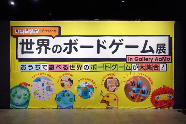 『すごろくやPresents 世界のボードゲーム展』会場風景