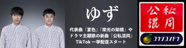 ゆず、TikTokで楽曲解禁! (1)