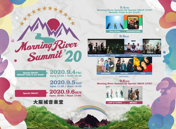 『MORNING RIVER SUMMIT 2020』