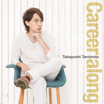 谷本貴義ベスト配信アルバム「Career along」の配信がスタート! (1)