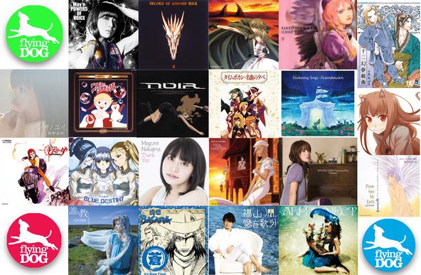 フライングドッグが手掛けたアニメ作品の新旧人気楽曲約3500曲が本日一挙ストリーミング解禁