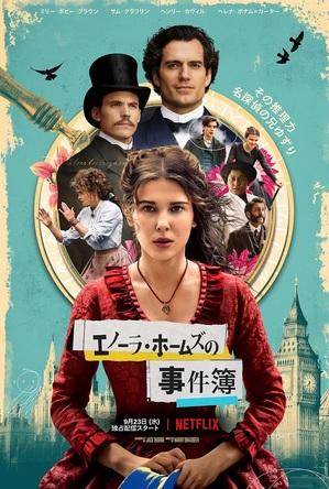 Netflix映画『エノーラ・ホームズの事件簿』は9月23日(水)より全世界独占配信開始。