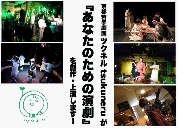 「京都若手劇団<ツクネル tsukuneru>『あなたのための演劇』創作・上演プロジェクト」