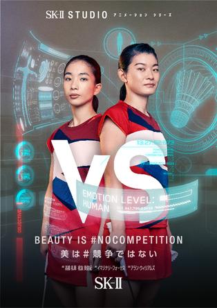 """~逆境を乗り越える """"心の絆"""" の美しさ~東京2020オリンピック公式スキンケアブランドSK-II バドミントンペア 高橋礼華と松友美佐紀を称えるトリビュート動画『VS MACHINES』を公開 (1)"""