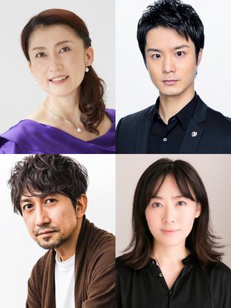 (上段左から)一路真輝、田代万里生(下段左から)神尾佑、前田亜季