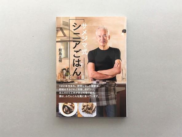 実は知らなかった「元祖イケメン料理家」の無理ないリアルな食生活。『サメジマ式シニアごはん』が発売です。 (1)