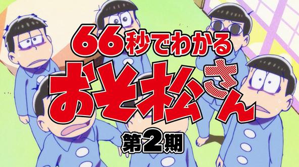 「トッティちゃんねる、楽しんでね!」 トド松が『おそ松さん』第2期を66秒で紹介する映像が公開 (C)赤塚不二夫/おそ松さん製作委員会