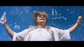 「サントリー天然水 スパークリングレモン」TV-CM第2弾『レモスパっと!』篇 8月24日(月)から全国でオンエア開始 (1)