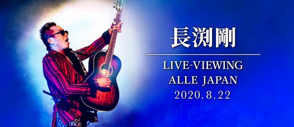 「GYAO!」にて長渕剛の初となる無観客ライブLIVE-VIEWING 「ALLE JAPAN」の配信が決定!  (1)