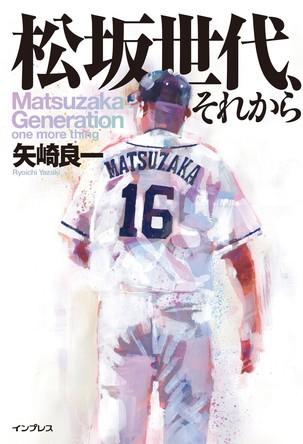 伝説となった夏の甲子園から22年――。松坂世代のその後を、誰よりも追い続けてきた著者が書き尽くすノンフィクション『松坂世代、それから』8月24日(月)発売 (1)
