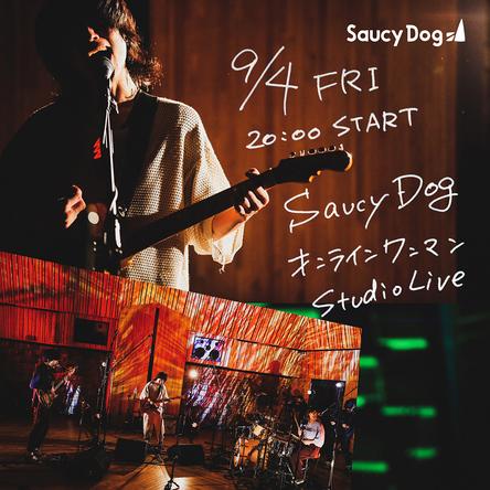 「Saucy Dog」オンライン ワンマンライブが決定!最新アルバム「テイクミー」から人気曲をライブ初披露予定 (1)