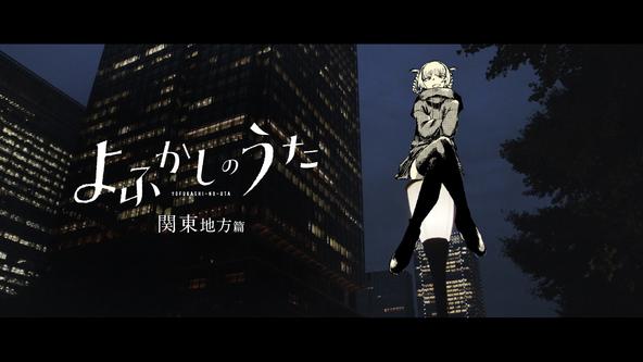 地方ごとの夜を描いた『よふかしのうた』PV(使用楽曲「逃亡」by ヨルシカ)、6パターンを一挙公開! (1)