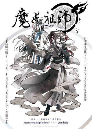 アジアを熱狂させたアニメシリーズ「魔道祖師」 日本語吹替版放送情報解禁!日本版ビジュアル&PVも公開 (1)