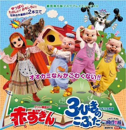 マスクプレイミュージカル劇団飛行船の『赤ずきん』『3びきのこぶた』が地上波で放送 (C)Bushiroad Move