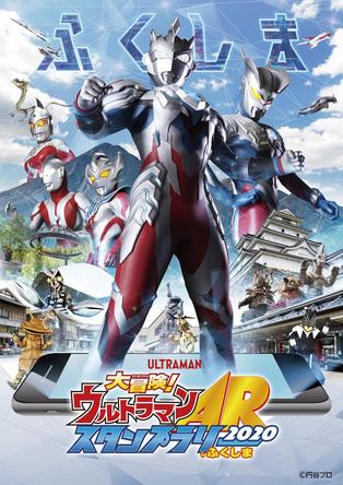 『大冒険!ウルトラマンARスタンプラリーinふくしま2020』メインビジュアル (c)円谷プロ