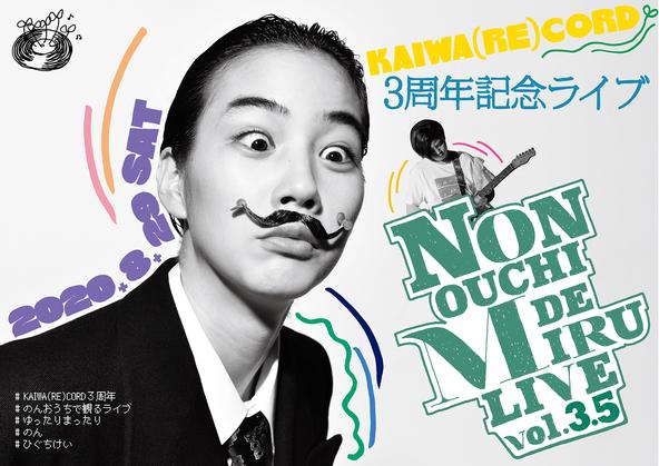 のんおうちで観るライブ vol.3.5 特別篇KAIWA(RE)CORD 3周年記念ライブ! 8/29(土)生配信! (1)