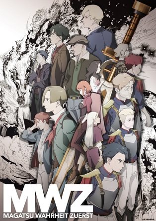 2020年10月放送開始のTVアニメ『禍つヴァールハイト』黒崎真音&H-el-ical//(ヘリカル)が主題歌を担当