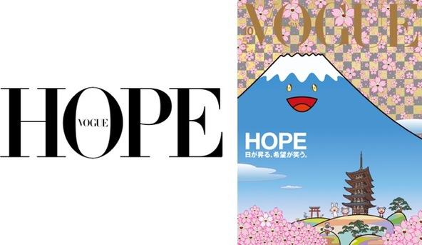 『VOGUE JAPAN』2020年10月号(8月28日発売)日が昇る、希望が笑う。全世界26エディションの『VOGUE』が共通のテーマを掲げた「HOPE」号をリリース! (1)