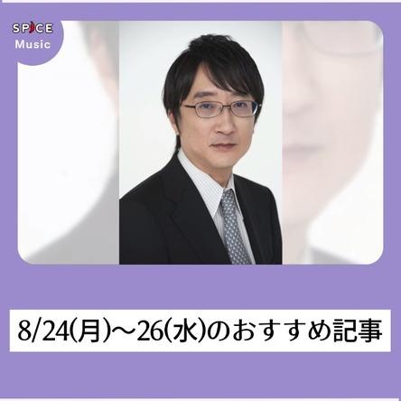 【ニュースを振り返り】8/24(月)~26(水):音楽ジャンルのおすすめ記事