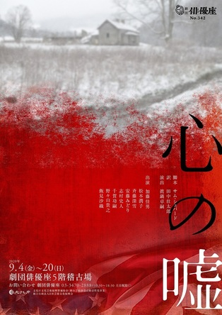 劇団俳優座公演№ 342『心の嘘』