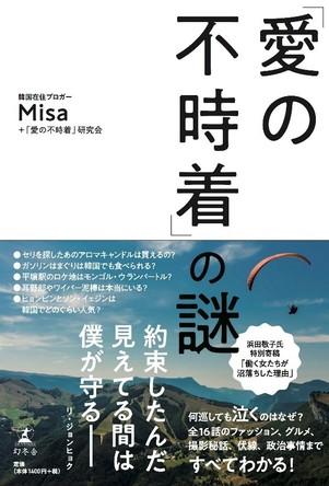 「愛の不時着」の謎(幻冬舎刊)