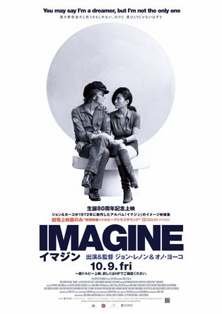 ジョン・レノン、生誕80周年を記念して日本初公開となる劇場上映版『イマジン』が全国順次公開決定 (C)2018 YOKO ONO LENNON All Rights Reserved