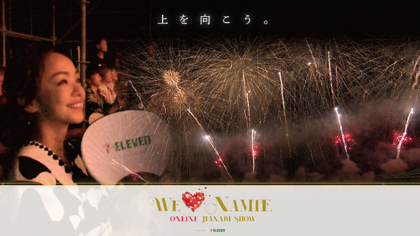大型12時間特番!『WE   NAMIE ONLINE HANABI SHOW supported by セブン-イレブン』番組詳細&出演者決定! (1)