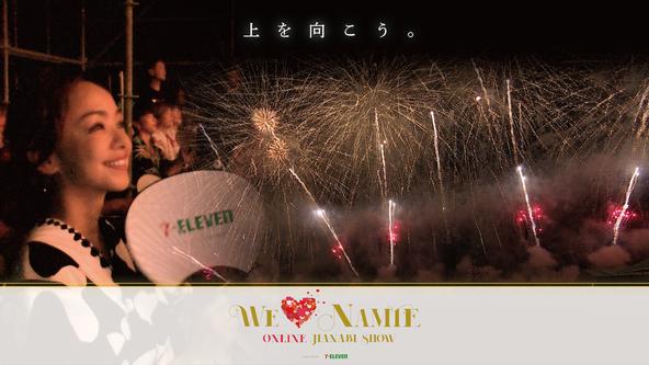 大型12時間特番!『WE   NAMIE ONLINE HANABI SHOW supported by セブン-イレブン』番組詳細&出演者決定!