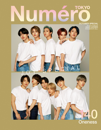 人気沸騰のJO1が『Numero TOKYO』10月号特別版表紙に登場!メンバーの魅力が詰まった24Pの別冊付録も! (1)