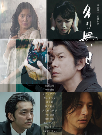 永瀬正敏、オダギリジョー、金子ノブアキが3兄弟を演じる映画「名も無い日」予告編解禁 (1)  (C)2020「名も無い日」製作委員会