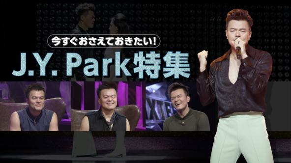 10 月の Mnet は今いちばん気になるアノ人を大特集!『今すぐおさえておきたい!J.Y. Park 特集』 (1)  (C) CJ ENM Co., Ltd, All Rights Reserved