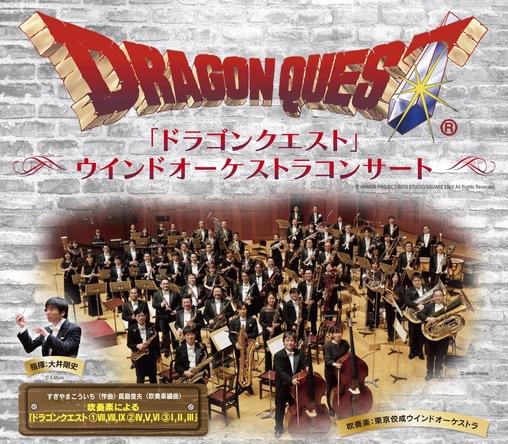 「ドラゴンクエスト」ウインドオーケストラコンサート 毎年恒例、大晦日を含む年末公演の開催決定!シリーズ9作品「ドラゴンクエストI~IX」を一気にお届け! (1)