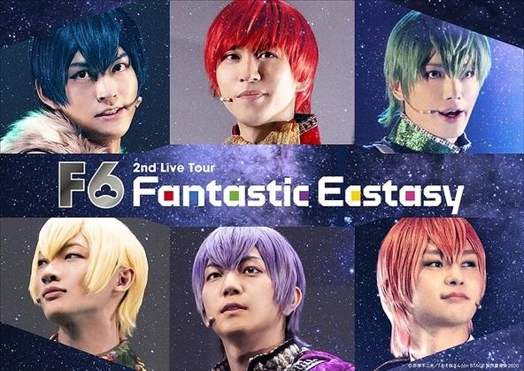 F6 2nd LIVEツアー「FANTASTIC ECSTASY」 (c)(C)赤塚不二夫/「おそ松さん」 on STAGE 製作委員会 2020