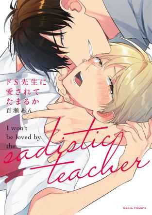 発売1週間で重版が決定した話題のBLコミックス「ドS先生に愛されてたまるか」3刷出来&ドラマCD化決定! (1)
