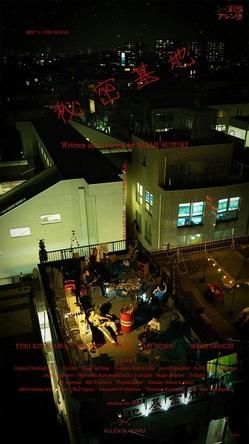 劇団アレン座第六回本公演『秘密基地』メインビジュアルが発表 ONLINE公演も決定