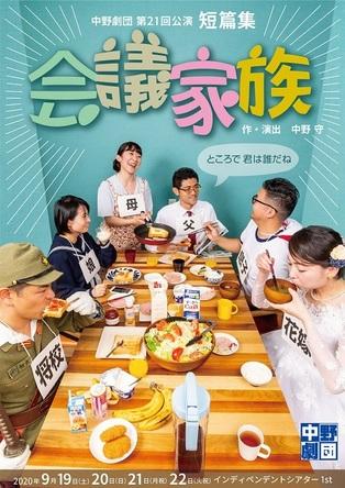 中野劇団が「家族」をテーマに第21回公演 短篇集『会議家族』を上演 初のライブ配信も決定