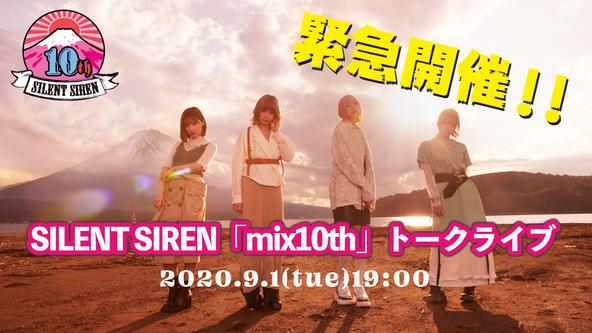 9月1日(火)19時から「SILENT SIREN『mix10th』トークライブ」の配信が決定! (1)
