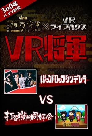 『十三代目梅雨将軍×VRライブハウス~VR将軍~』