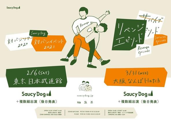 Saucy Dog『リベンジエピソード』