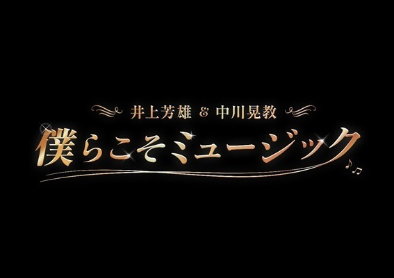 『井上芳雄&中川晃教 僕らこそミュージック』
