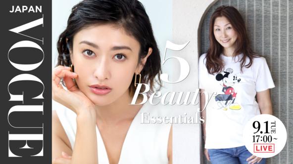 『VOGUE JAPAN』ライブ配信シリーズ「5 Beauty Essentials」に山田優が登場!9月1日(火)17:00からライブ配信! (1)